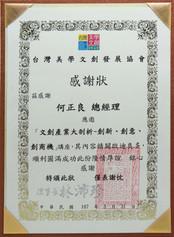 台灣美學文創發展協會感謝狀