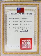 中華民國形象研究發展協會-第十三屆理事長當選證書