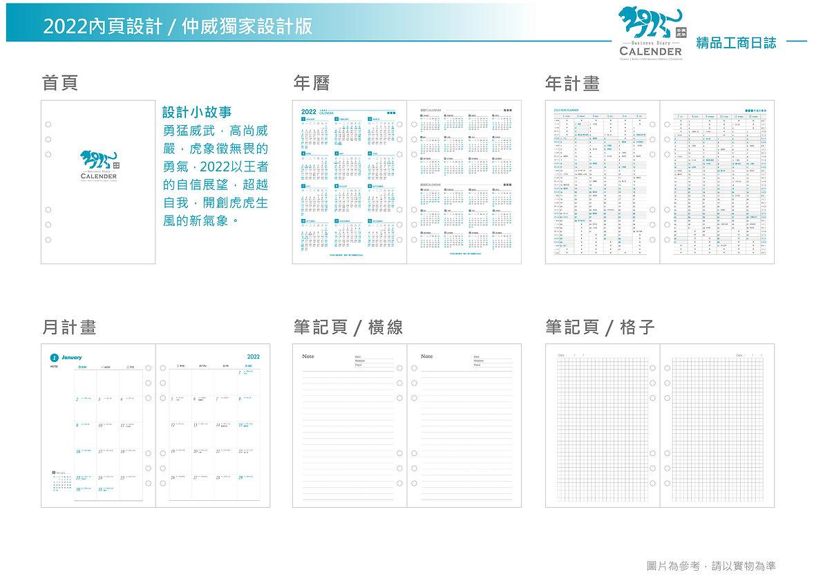 2021仲威獨家設計版內頁-01.jpg