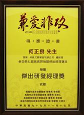 第七屆高高屏區傑出研發經理獎得獎證書