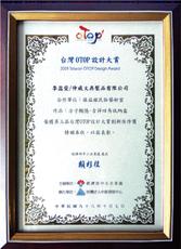 尼加拉瓜大使頒發台灣OTOP設計大賞