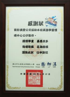 古亭國小英語學習情境中心感謝狀