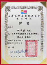 台灣美學文創發展協會產業聯盟-第二屆文藝長聘書