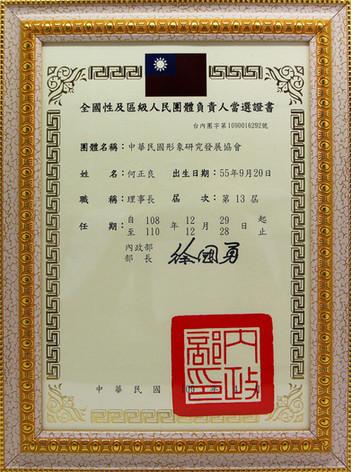 中華民國形象研究發展協會理事長當選證書