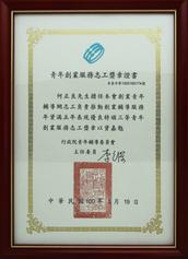 青年創業服務志工獎章證書