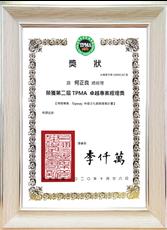 第二屆TPMA卓越專案經理獎