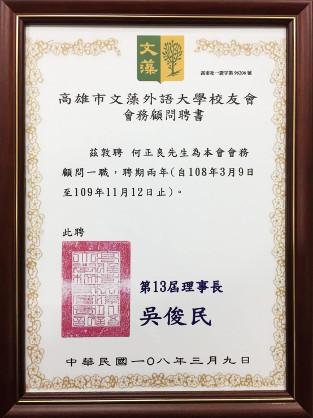高雄文藻外語大學校友會務顧問