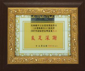 高縣中小企業榮譽指導員協進會獎牌