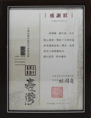 中華民國形象發展協會感謝狀