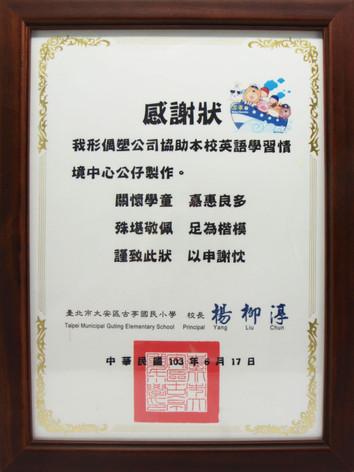 台北市古亭國小感謝狀
