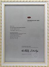 中華民國美術設計協會-會員證