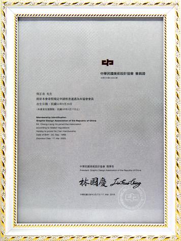 中華民國美術設計協會會員證