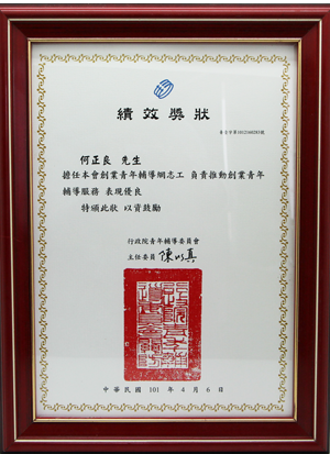 行政院青年輔導委員會績效獎狀