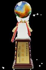 高雄縣中小企業榮譽指導員協進會-貢獻殊偉獎座