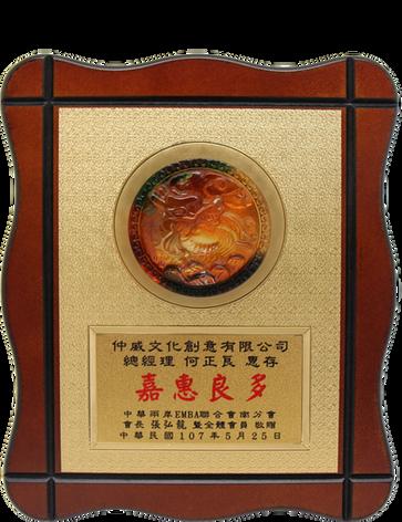中華兩岸EMBA聯合會-嘉惠良多獎牌