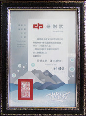 中華民國美術設計協會感謝狀