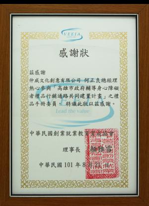中華民國創業就業教育育成協會禮品手冊委員感謝狀