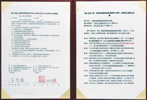仲威與高雄大學產學聯合認證合約書
