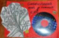 CD kresh pic.png