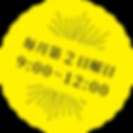 備中玉島みなと朝市 毎月第2日曜9時〜12時開催