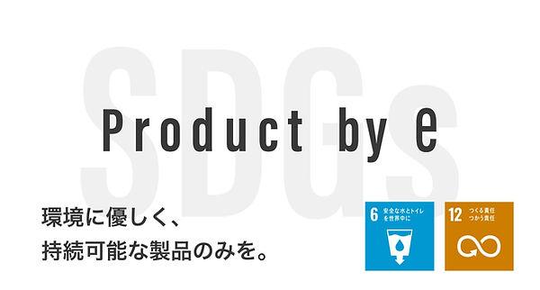 sdgs-productbye@2x.jpg