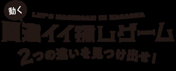 ugoku_machigaii.png