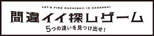 btn_machigaiisagashi.png