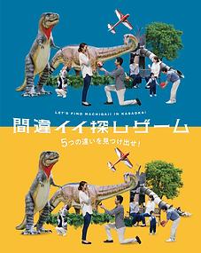 【デザイン】間違い探しポスター2-1.png