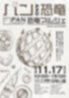 恐竜マルシェ2019-01.jpg