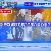 <NHK>全国放送でe JEANS PETを紹介していただきました