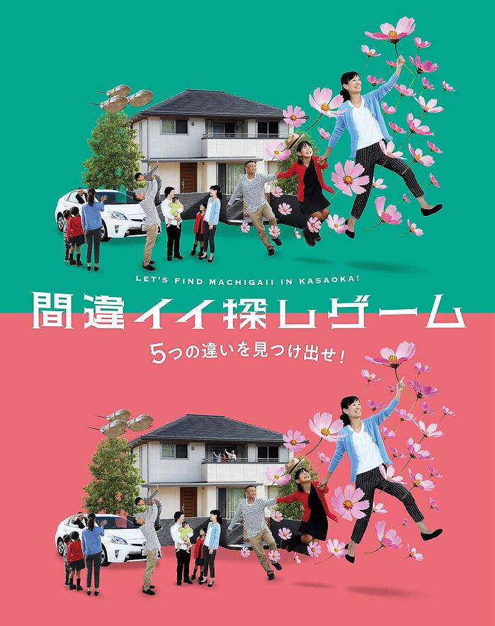 【デザイン】間違い探しポスター1-1.png