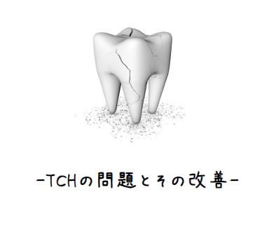 Q&A~TCH(歯列接触癖)①~