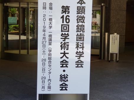 顕微鏡歯科学会に参加してきました。