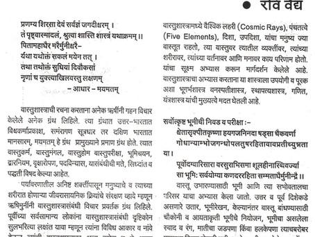 Bhumi Dosh Nidan Shastra - Marathi