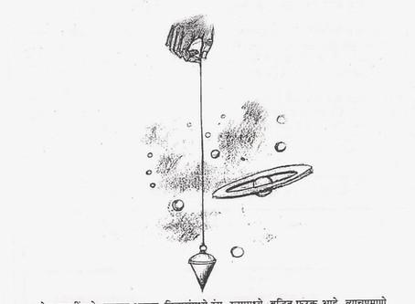 Purpose of Dowsing - Marathi