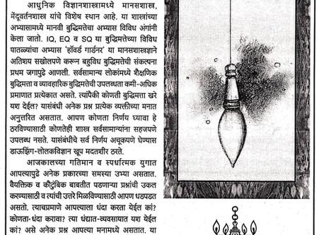 Power of Dowsing Science - Marathi