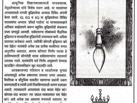 Power of Dowsing Science - Marathi