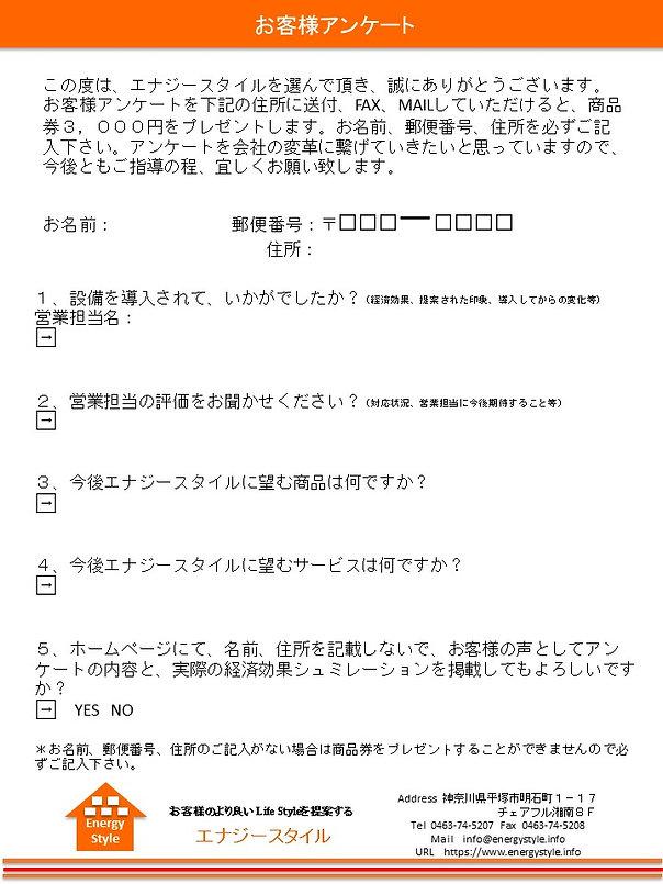 お客様アンケート[244].jpg