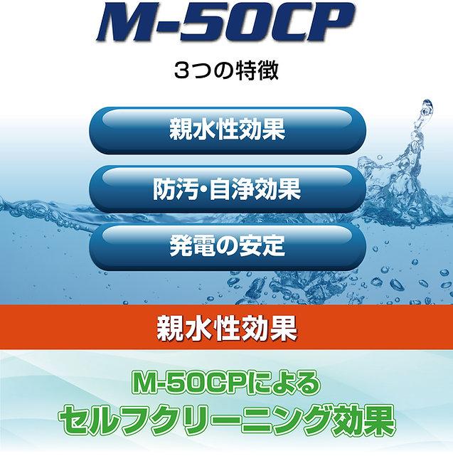 img-m50cp-03.jpg