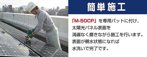 img-m50cp-02.jpg