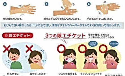 咳エチケット3.jpg