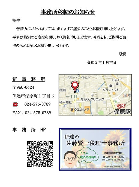 事務所移転のお知らせ.jpg