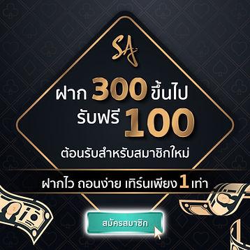 สมาชิกใหม่-ฝาก-300-รับ-100-1040X1040-(1)