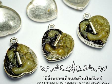 สีผึ้งพรายเทียนสะท้านโลกันตร์ Prai Tien Fusioned Doomsday Wax.