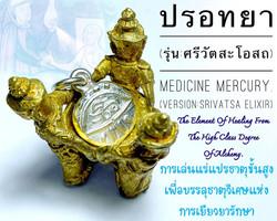 ปรอทยา(รุ่น:ศรีวัตสะโอสถ) Medicine Mercury (Version:Srivatsa Elixir)