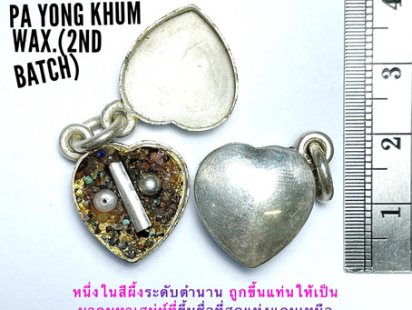 สีผึ้งพะยองคำรุ่น 2 Pa Yong Khum Wax (2nd batch)