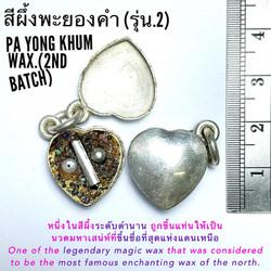 สีผึ้งพะยองคำ รุ่น2 Pa Yong Khum Wax (2nd batch)