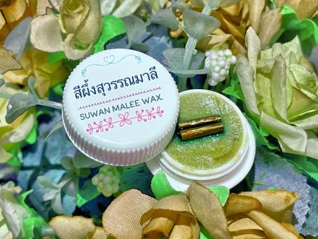 สีผึ้งสุวรรณมาลี Suwan Malee Wax