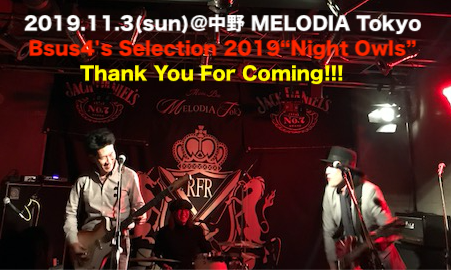 "『Bar Bsus4's Selection 2019""Night Owls""』"