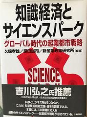 8021知識経済とサイエンスパーク.JPG